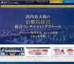 船井ヘルスケア経営.com
