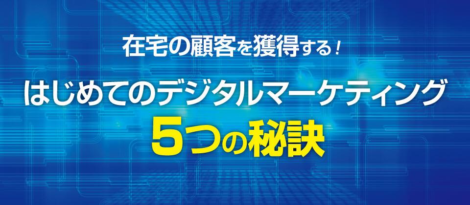 在宅の顧客を獲得する!はじめてのデジタルマーケティング5つの秘訣 ~セミナー特選講演録~