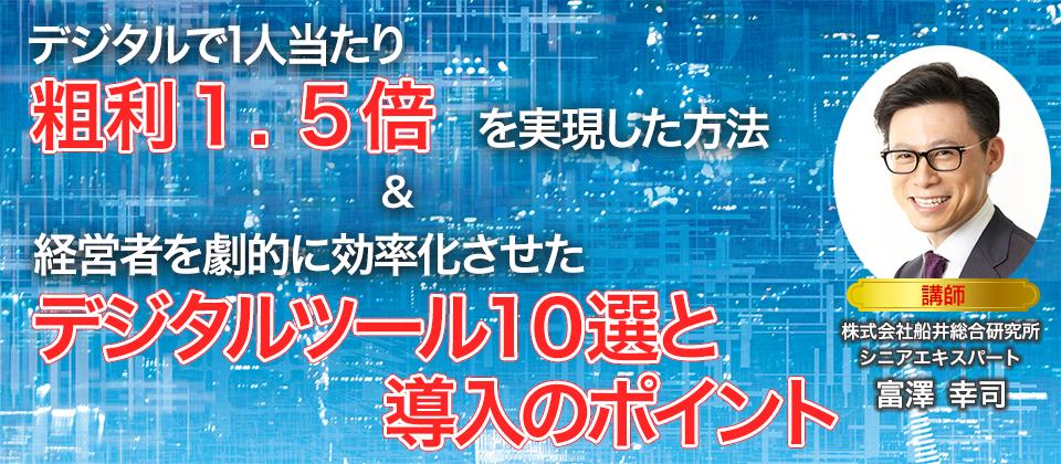 今さら聞けない経営者のためのデジタルシフト ~セミナー特選講演録~