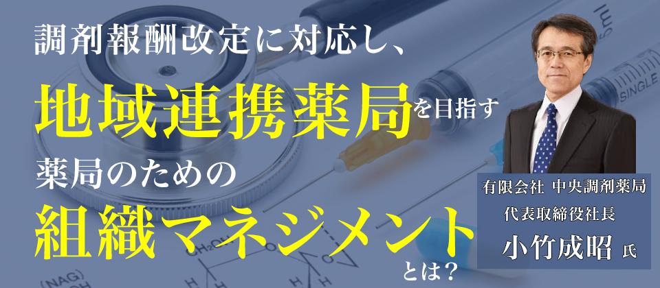 【webセミナー】地域連携薬局を目指す薬局の組織マネジメント