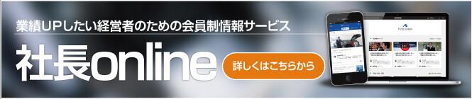社長online