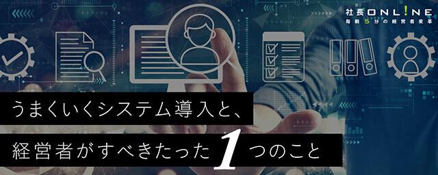 【対談】サイボウズ執行役員栗山圭太氏「中小企業のDX化はどう進める?」
