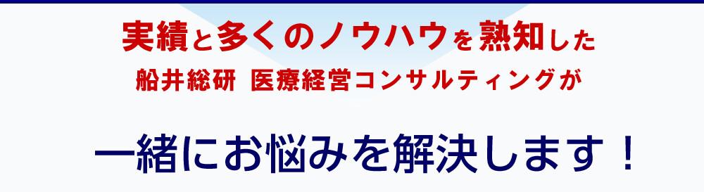 船井総研医療経営コンサルティングの強み終わり