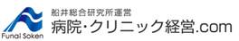 船井総研医療経営コンサルティング