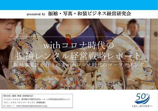withコロナ時代の振袖レンタルビジネス経営戦略レポート