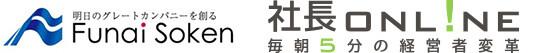 Funai Soken 社長online 毎朝5分の経営者変革