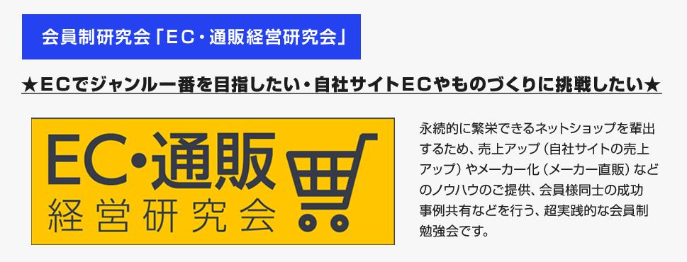 EC通販経営研究会
