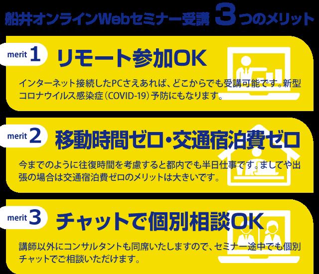 船井オンラインWebセミナー受講 3つのメリット