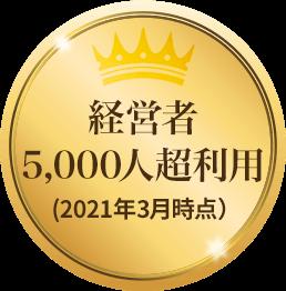 経営者4,000人超利用(2020年3月時点)