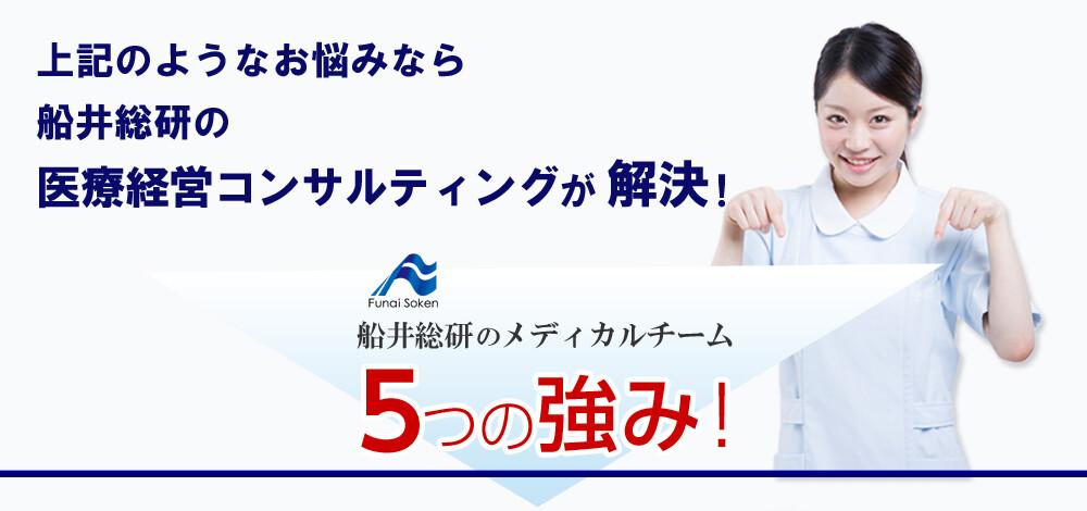 船井総研医療経営コンサルティングの強みはじまり