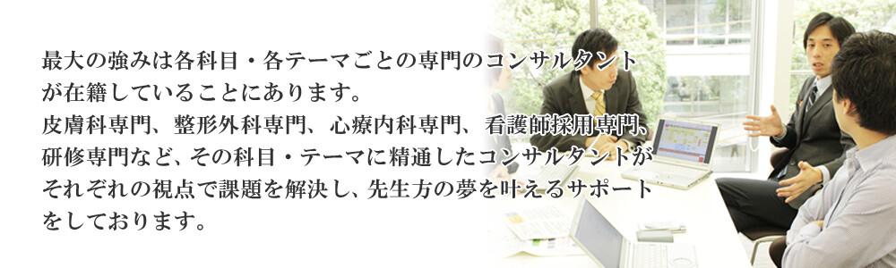 船井総研医療経営コンサルティングの強み1
