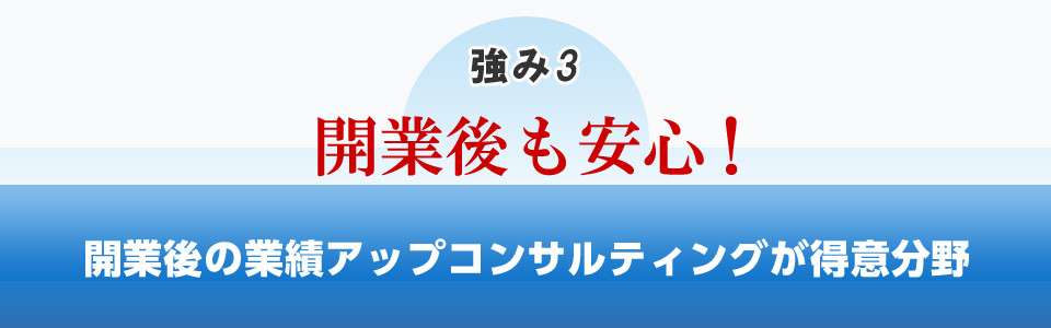 船井総研医療経営コンサルティングの強み3