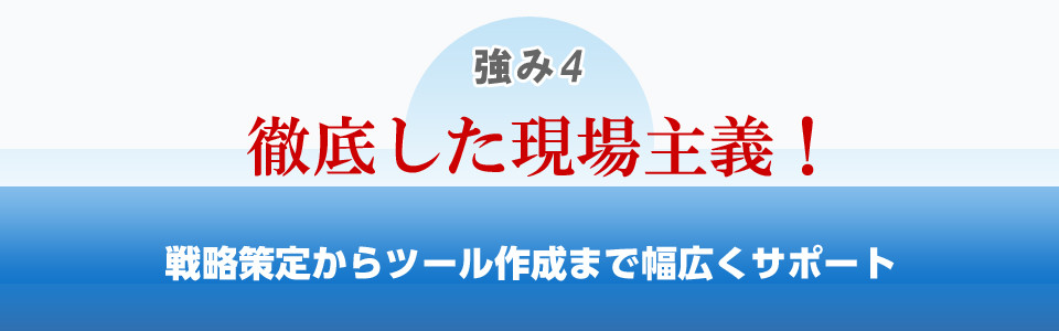 船井総研医療経営コンサルティングの強み4