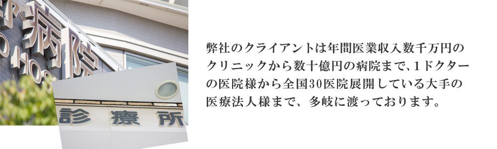 船井総研医療経営コンサルティングの強み2