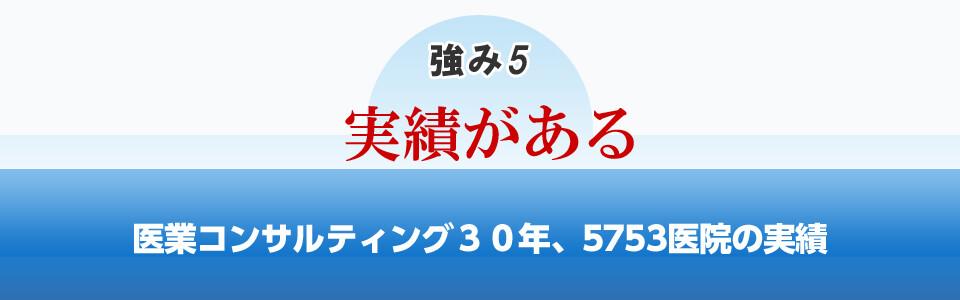 船井総研医療経営コンサルティングの強み5